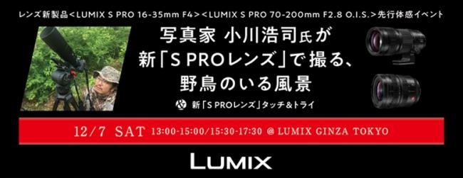 LUMIXフルサイズミラーレスレンズ新製品の先行タッチ&トライイベントを12/7(土)にLUMIX GINZA TOKYOにて開催!写真家 小川浩司氏によるトークイベントも同時開催!