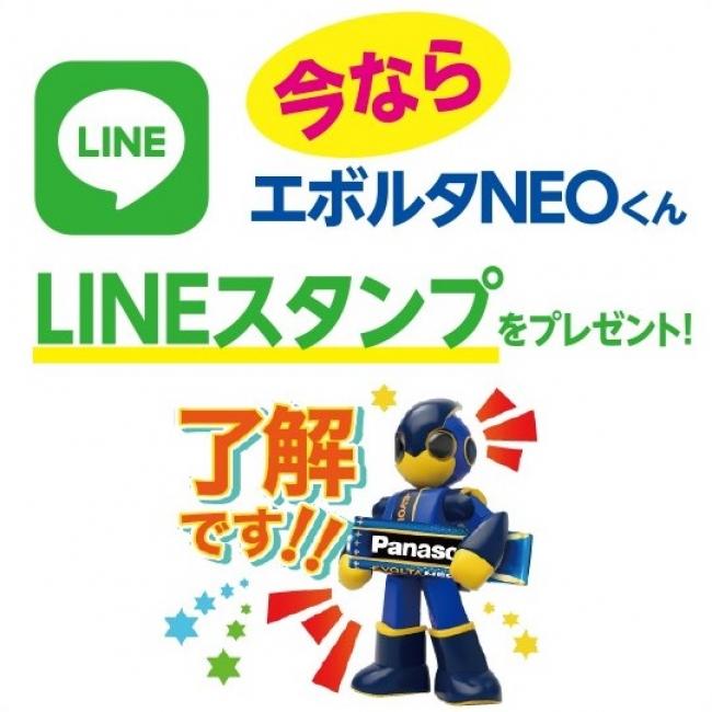 エボルタNEOチャレンジ達成記念 期間限定「エボルタNEOくん」LINEスタンプをプレゼント!