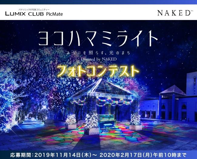 横浜最大級のイルミネーション「ヨコハマミライト」のフォトコンテストを開催!【パナソニック LUMIX CLUB PicMate】