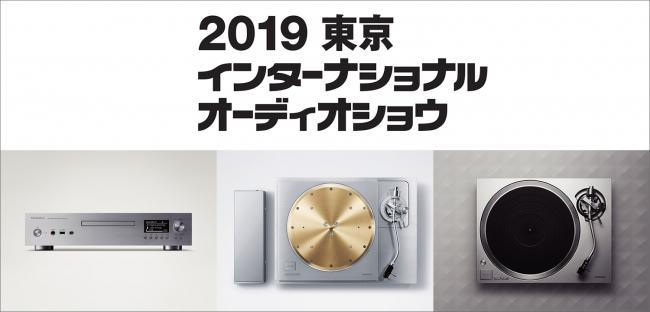 あなたは「ディスク派?」それとも「レコード派?」今年のTechnicsはSACDプレーヤーとターンテーブルを東京インターナショナルオーディオショウに出展!
