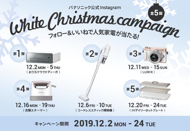 【全5回開催!フォロー&いいね!で人気家電をプレゼント♪】パナソニック公式Instagram「ホワイトクリスマスキャンペーン」実施!(12/2~12/24)