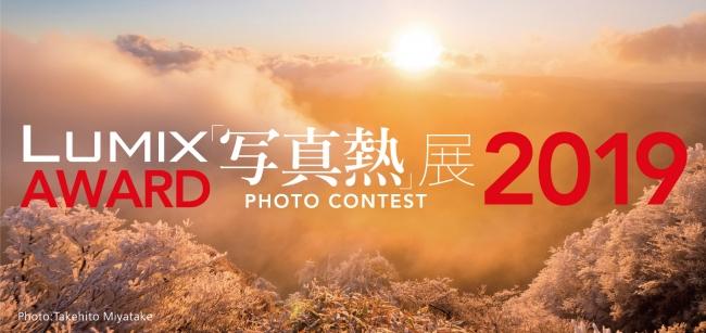 「LUMIX AWARD 2019『写真熱』展」を、東京銀座「LUMIX GINZA TOKYO」にて開催!【パナソニック LUMIX CLUB PicMate】