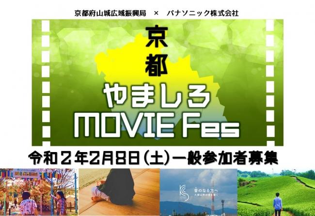 京都府「京都やましろムービーフェス」にパナソニックLUMIXが共催。【LUMIX CLUB PicMate】