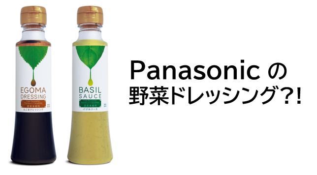 パナソニックの植物工場で作った農薬未使用の野菜をぎゅっと詰め込んだドレッシング。「TAMATEBA」サイトで販売中!