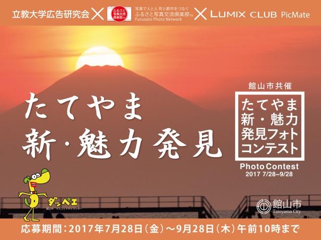 千葉県館山市、立教大学広告研究会、ふるさと写真交流倶楽部、LUMIX CLUB PicMateにて「たてやま 新・魅力発見フォトコンテスト」を共催!