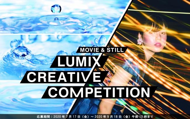 「LUMIXクリエイティブコンペティション」開催!賞品には新製品「LUMIX G100」!【パナソニックLUMIX CLUB PicMate】