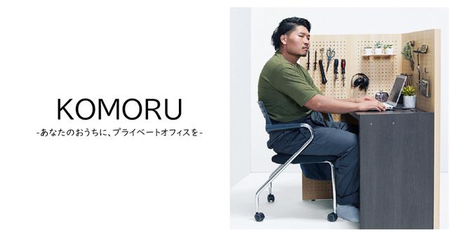 約1平米の半個室空間を作れる組み立て簡単デスク「KOMORU(コモル)」をクラウドファンディング型ECサイト「TAMATEBA」で期間限定で販売中。