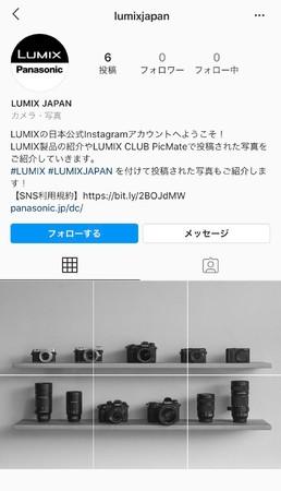 デジタルカメラ「LUMIX」、日本公式Instagramアカウント開設のお知らせ