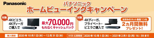 4Kビエラ&4Kディーガを購入で最大7万円キャッシュバック!パナソニック ホームビューイングキャンペーン