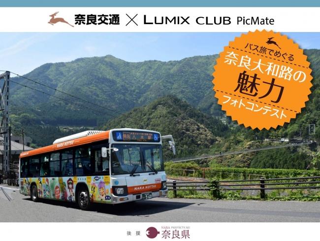 パナソニックと奈良交通が共同で写真展を開催~「バス旅でめぐる 奈良大和路の魅力フォトコンテスト」受賞作品を「LUMIX CLUB PicMate PHOTO GALLERY」で展示