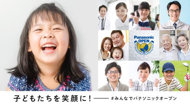 #みんなでパナソニックオープン パナソニック×JGTO 子どもたちを笑顔にしたい!