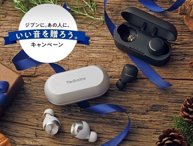 テクニクス/パナソニック 完全ワイヤレスイヤホン購入で必ずもらえるデジタルギフトをプレゼント。『ジブンに。あの人に。いい音を贈ろう。』キャンペーンを2020年10月28日(水)よりスタート!