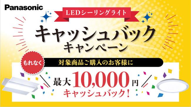 パナソニックLEDシーリングライトをご購入で、最大1万円のキャッシュバックキャンペーン実施中!