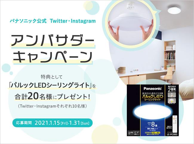 【パナソニック公式Twitter・Instagram】「パルックLEDシーリングライト」アンバサダーキャンペーン<合計20名募集>