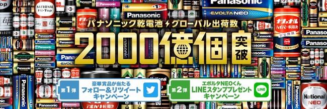 パナソニック乾電池グローバル出荷数2000億個突破記念!豪華賞品が当たるTwitterキャンペーンやエボルタNEOくんのLINEスタンプをプレゼント♪キャンペーン第1弾は本日2021年2月1日から