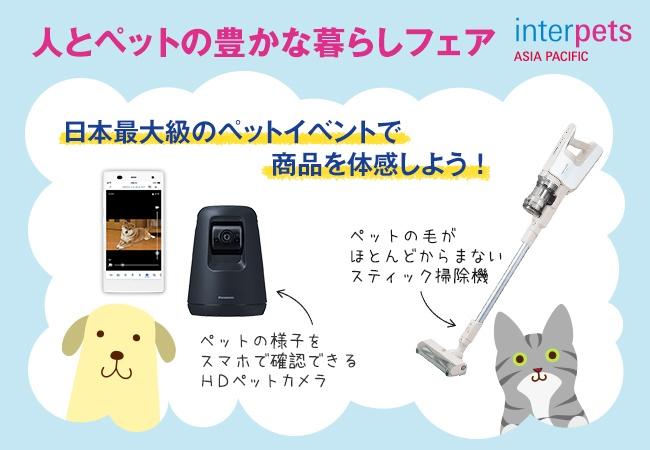 日本最大級のペットイベント『インターペット 人とペットの豊かな暮らしフェア』にパナソニックが出展します! HDペットカメラとコードレススティック掃除機をブースでご体感ください