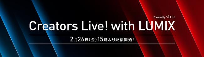 本日2月26日(金)15時よりスタート!ライブ配信プログラム「Creators Live! with LUMIX」