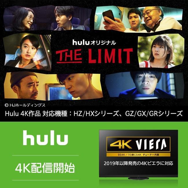Huluで4K作品の配信がスタート、2019年以降の4Kビエラでも視聴可能に!Hulu初の4Kドラマ、Huluオリジナル「THE LIMIT」出演の俳優 坂東龍汰さんが4K有機ELビエラで体験!