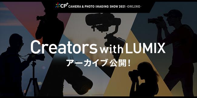パナソニック「LUMIX」、CP+2021 ONLINEでのライブ配信プログラム「Creators Live! with LUMIX」のアーカイブ動画を公開!