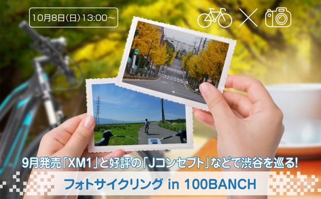 パナソニックが「フォトサイクリング in 100BANCH」を開催!電動アシスト自転車の新製品「XM1」や「Jコンセプト」で渋谷を巡り、LUMIXで撮影【LUMIX CLUB PicMate】