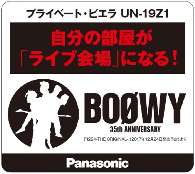 伝説のロックバンドBOØWYとプライベート・ビエラがタイアップ。「BOØWY 1224 -THE ORIGINAL-」発売に先駆け店頭デモ映像として展開!
