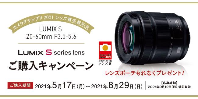 LUMIX S 20-60mm F3.5-5.6 「カメラグランプリ 2021 レンズ賞」受賞記念!ご購入・ご応募でもれなく「LUMIX特製レンズポーチ」がもらえるキャンペーンを実施!