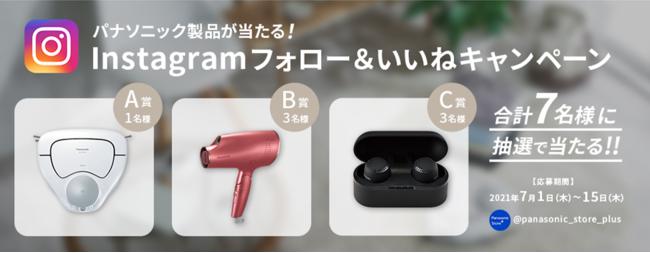 公式ショッピングサイト Panasonic Store Plus リニューアルオープン記念「パナソニック製品が当たる!Instagramフォロー&いいねキャンペーン」7月1日からスタート!