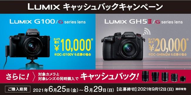 ミラーレス一眼カメラ LUMIX新製品「GH5II」とVLOGミラーレス一眼カメラ「G100」、更に交換レンズご購入でもっとお得になる「LUMIXキャッシュバックキャンペーン」実施!