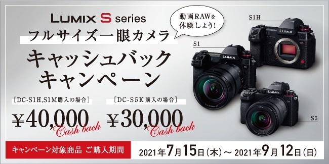 <7月15日よりスタート!>フルサイズミラーレス一眼カメラ LUMIX Sシリーズ「キャッシュバックキャンペーン」実施!