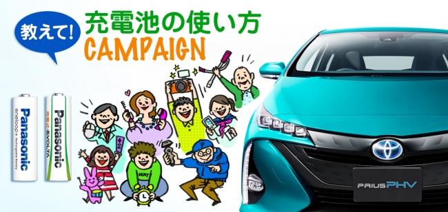 な、なんとプリウスPHVが当たる!充電池を何に使いたいかをツイートするだけで応募ができるキャンペーンを実施中!
