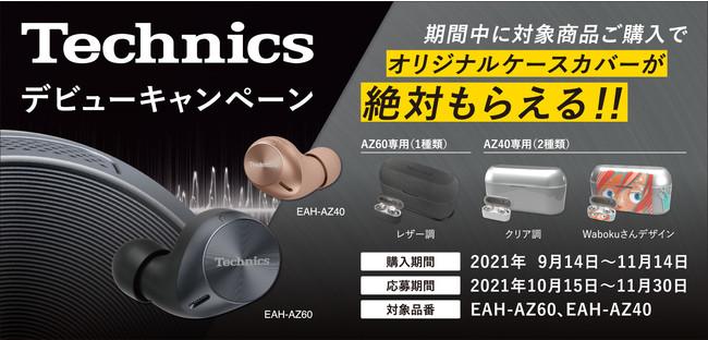 テクニクス完全ワイヤレスイヤホン新製品発売に合わせ、オリジナルケースカバーがもらえる「テクニクスデビューキャンペーン」を本日2021年9月14日(火)よりスタート!