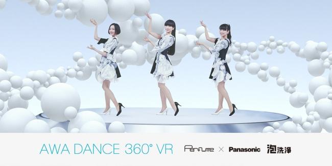 "Perfumeが初の360°MVに挑戦!""泡洗浄""の""泡""をテーマにした新曲「Everyday」-AWA DANCE 360°VR ver.- をYoutubeとパナソニックWEBサイトで本日公開!"