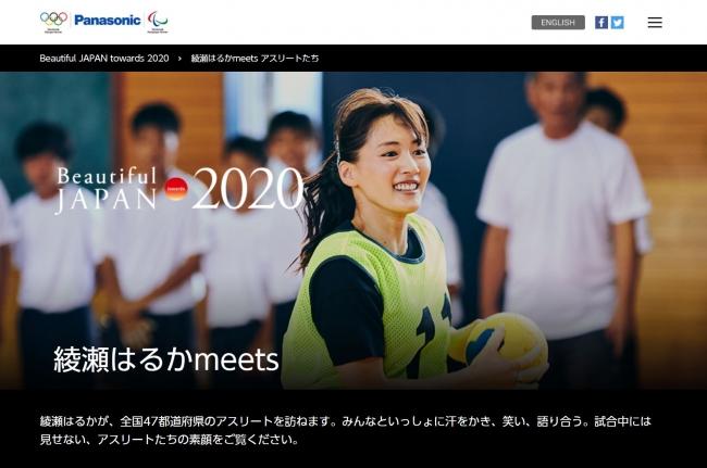 東京2020オリンピックの1000日前パラリンピック1032日前を迎えて、パナソニックのビューティフルジャパンは、新たな取り組みをスタート!