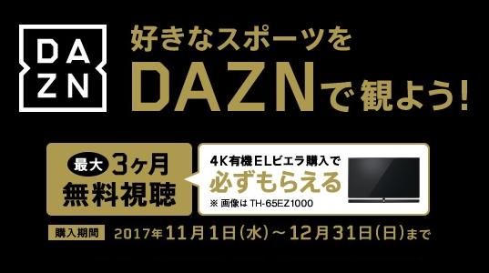 好きなスポーツをDAZN(ダ・ゾーン)で観よう!パナソニック4K有機ELビエラご購入でDAZN無料視聴ギフトコードをプレゼント!