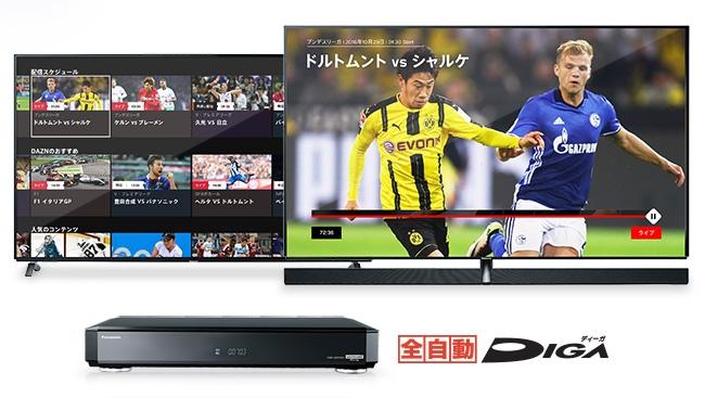 パナソニックのディーガがスポーツのライブストリーミングサービス「DAZN(ダ・ゾーン)」に対応!テレビの大画面でスポーツを観よう!
