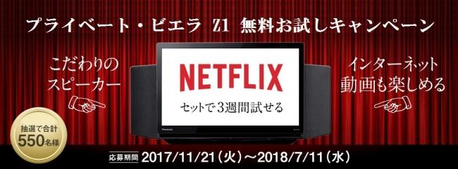 ひとり贅沢テレビ、プライベート・ビエラ Z1 無料お試しキャンペーン実施中!Netflixとセットで3週間お試し