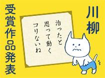 川柳 受賞作品発表