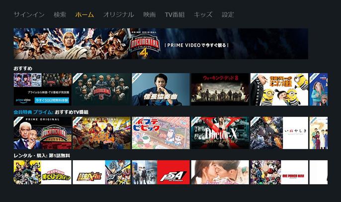 アマゾン プライム ホラー 日本