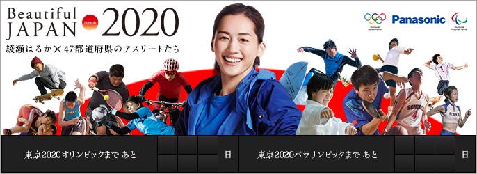 Beautiful Japan 2020 カウントダウンバナー
