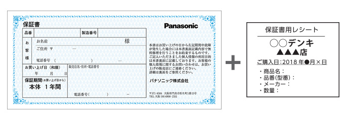 【例1】保証書+販売店発行のレシート型