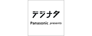 デジナタ Panasonic presents