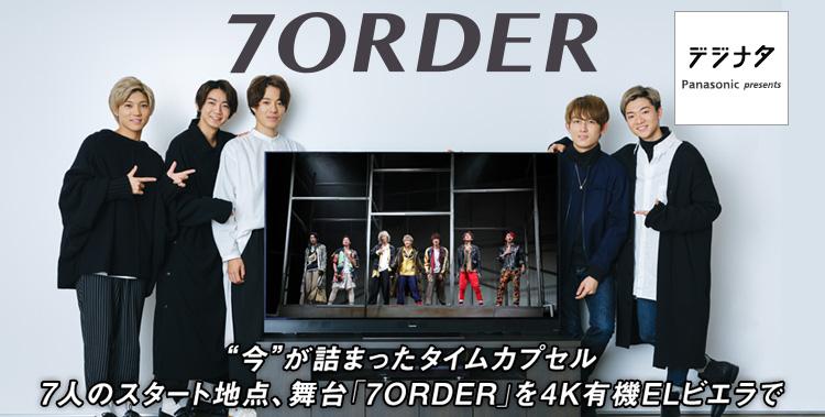 7ORDER×4K有機ELビエラ GZ2000シリーズ | Digital FUN! | テレビ ...