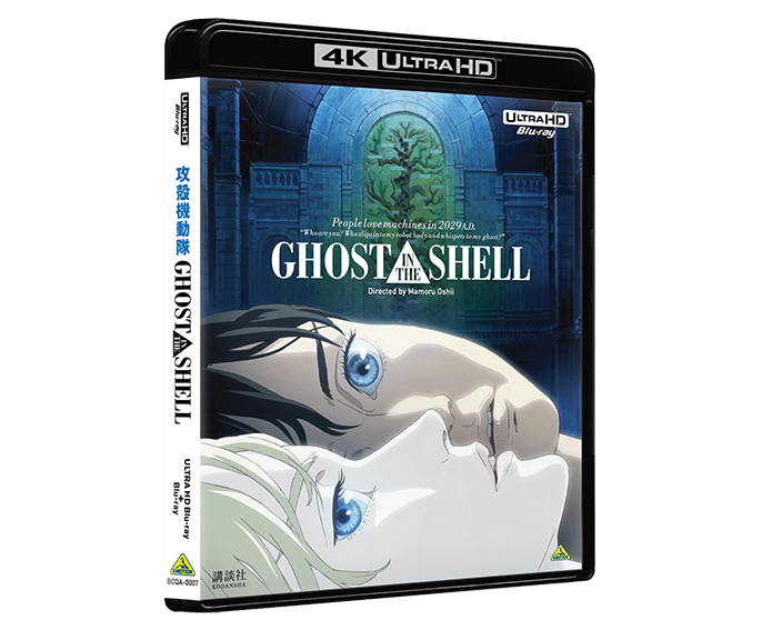 GHOST IN THE SHELL / 攻殻機動隊 4Kリマスターセット