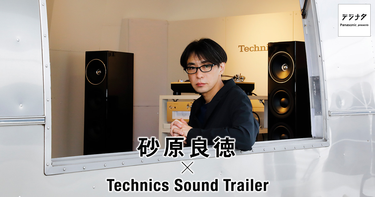 砂原良徳×Technics Sound Trailer