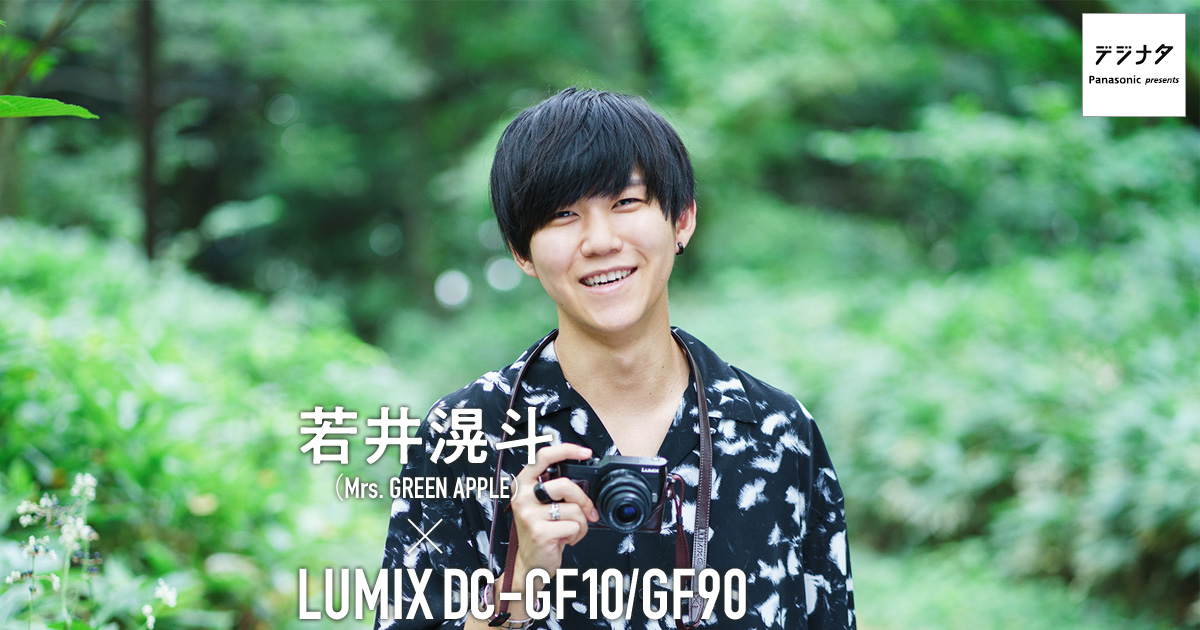 若井滉斗(Mrs. GREEN APPLE)×LUMIX GF10/GF90
