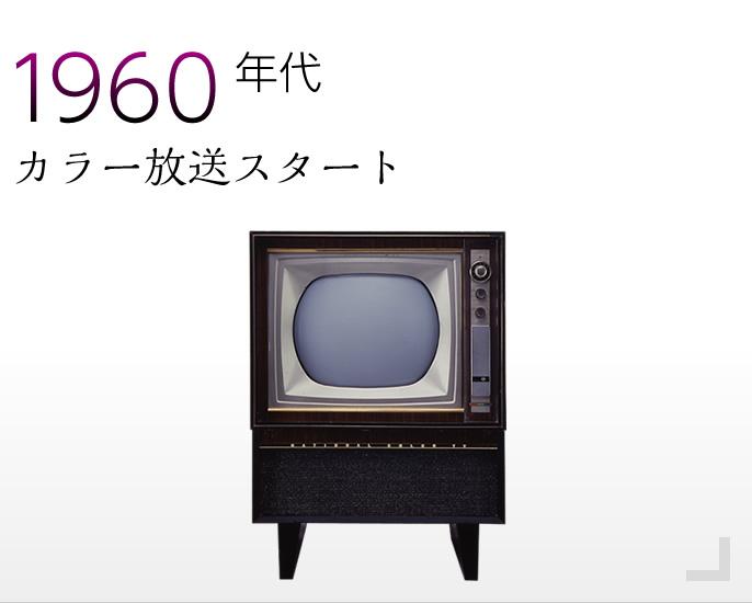 1960年代 カラー放送スタート