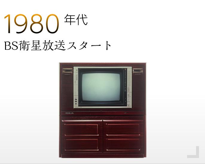 1980年代 BS衛星放送スタート