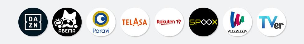 DAZN、ABEMA、U-NEXT、Paravi、TELASA、Rakuten TV、スカパーオンデマンド、TVer