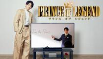「PRINCE OF LEGEND」町田啓太×4Kチューナー内蔵ビエラ・おうちクラウドディーガ