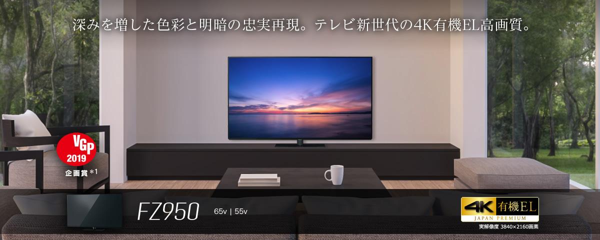 深みを増した色彩と明暗の忠実再現。テレビ新世代の4K有機EL高画質。
